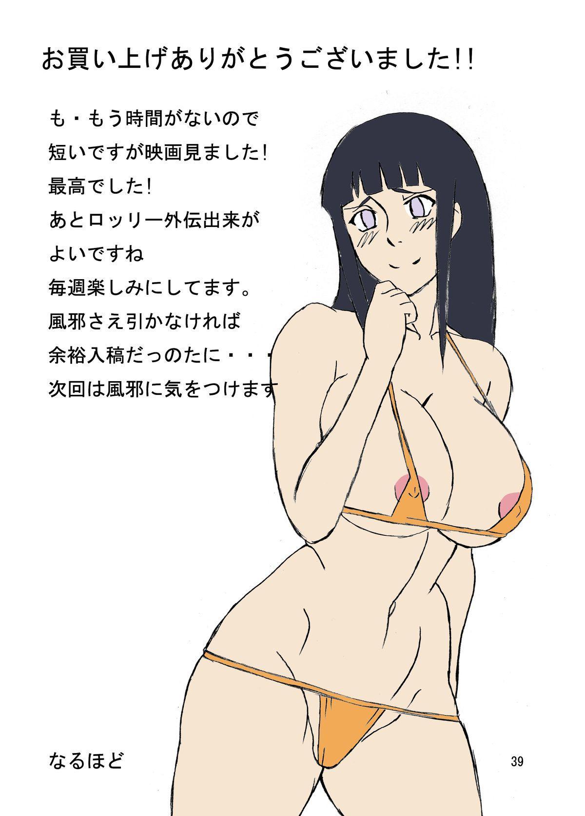 Tsunade no In Suiyoku 30