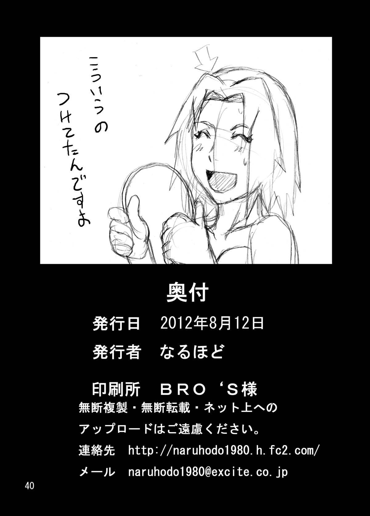 Tsunade no In Suiyoku 31