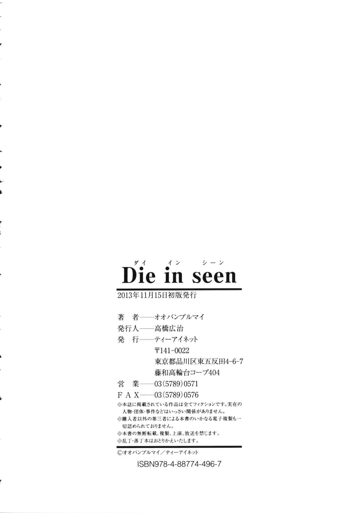 Die in seen 244