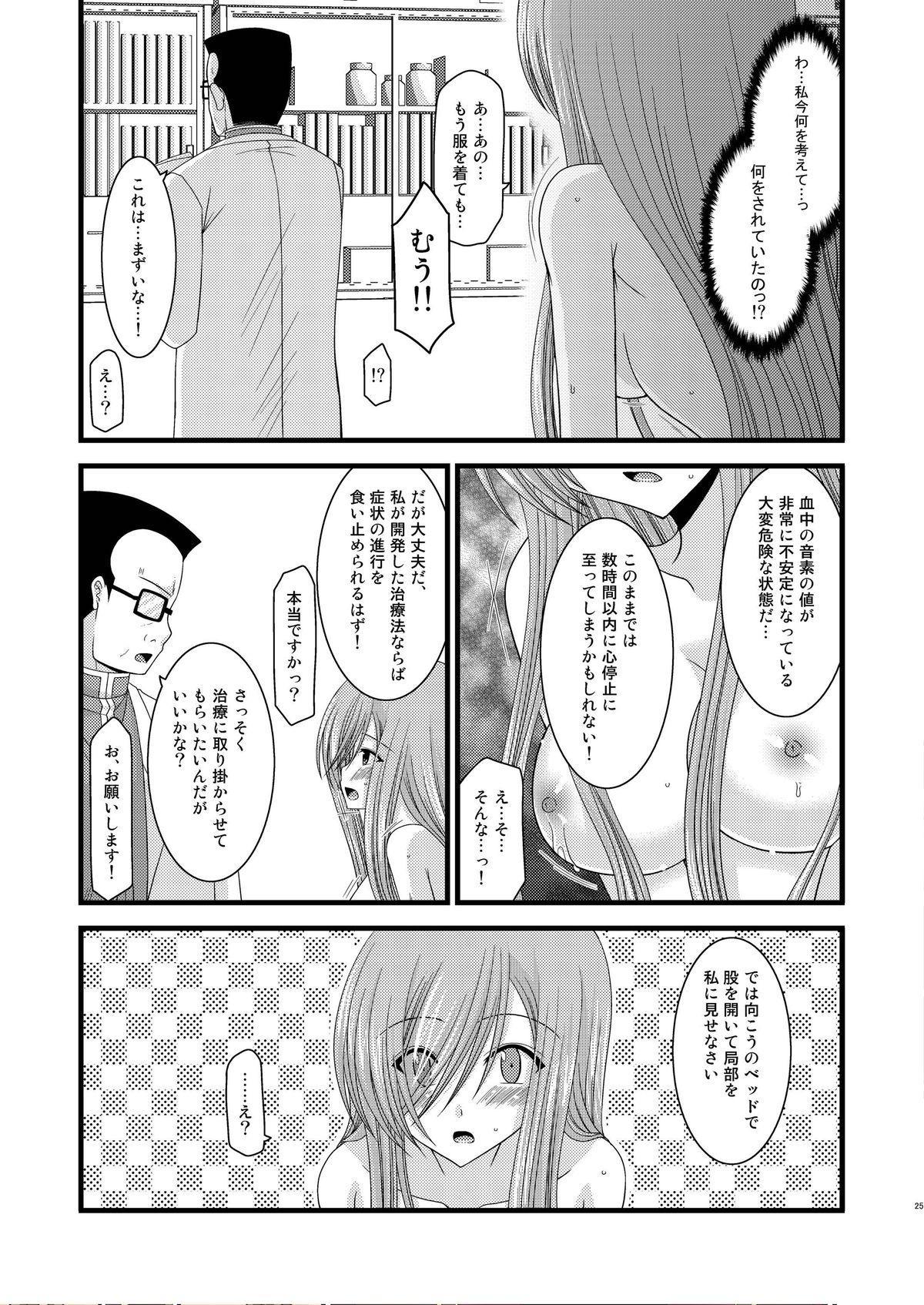 Melon ni Kubittake! Kai 24