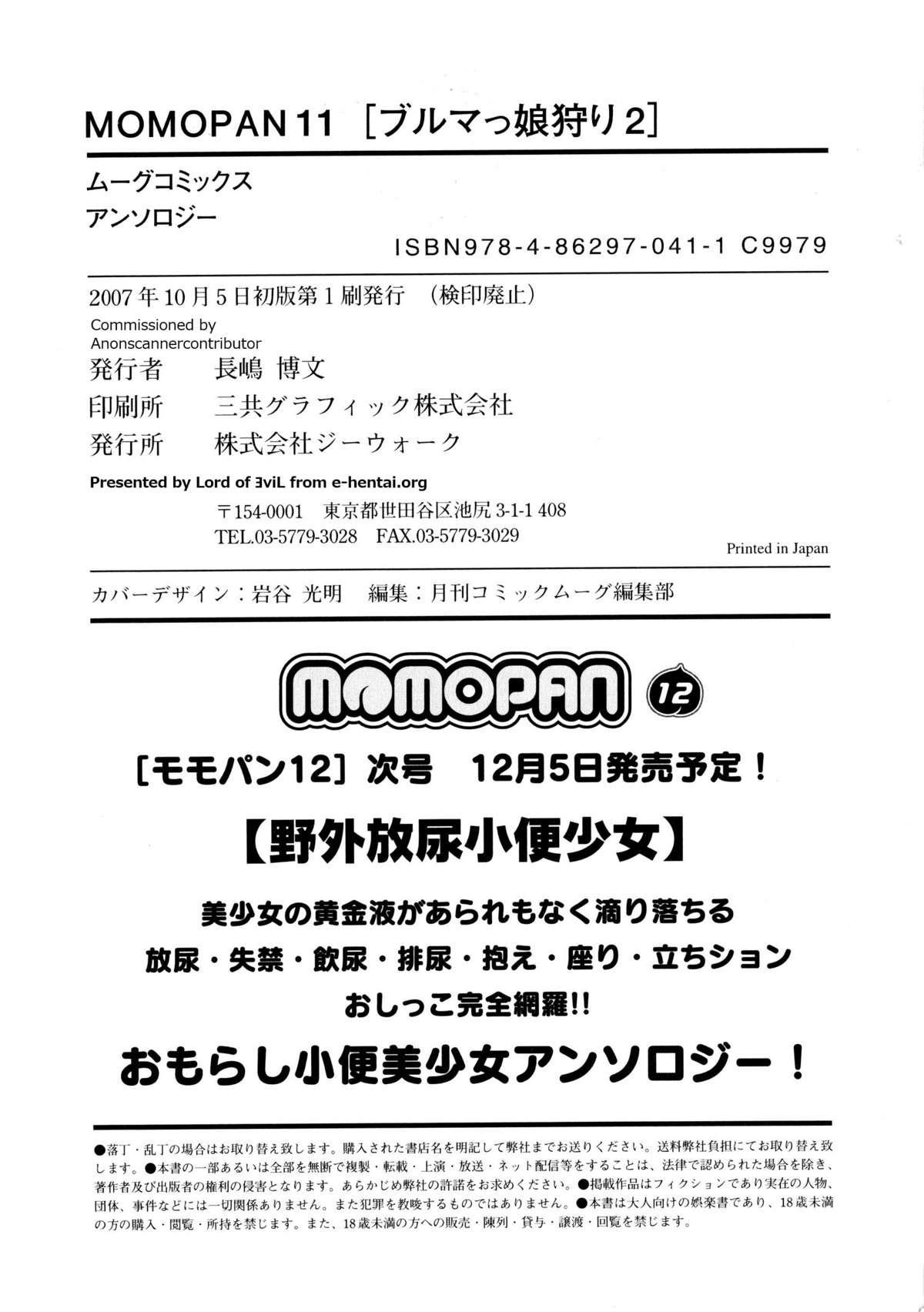 MOMOPAN 11 182