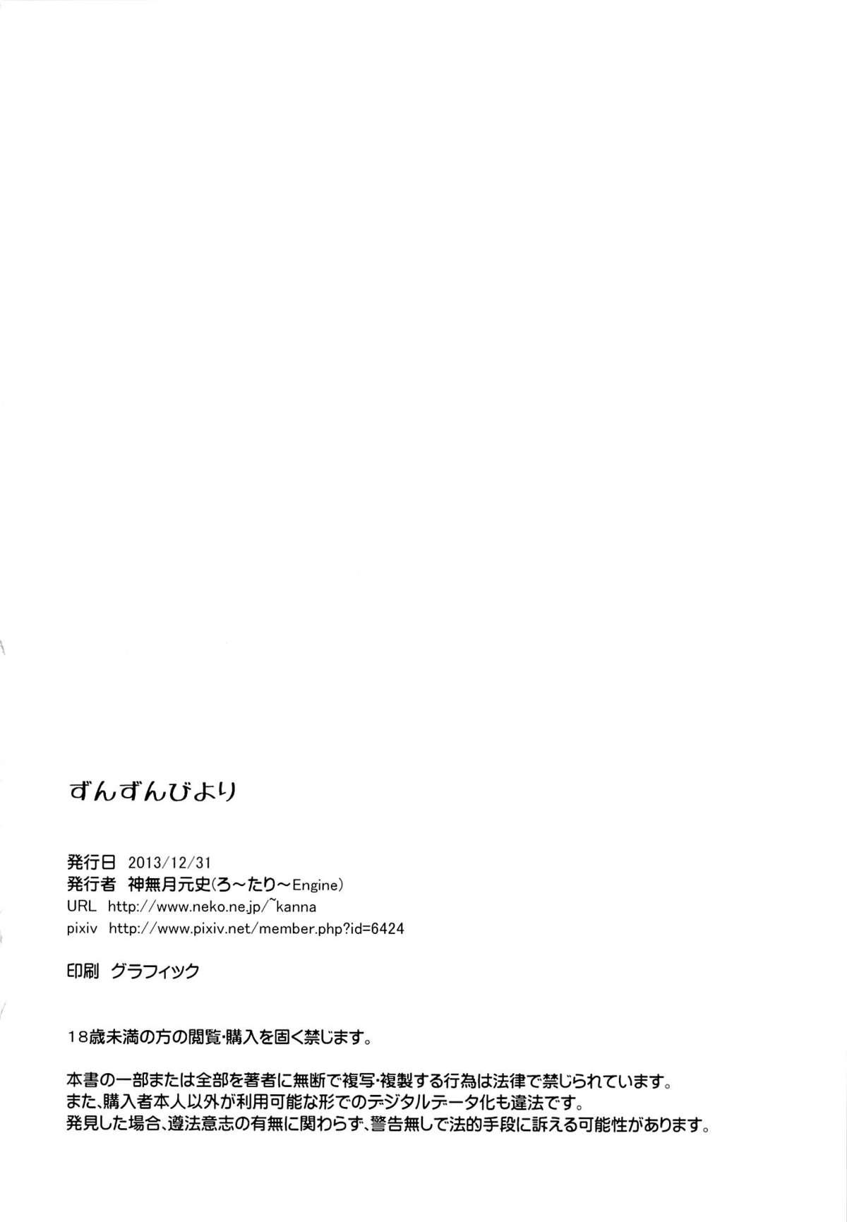 Zun Zun Biyori 19