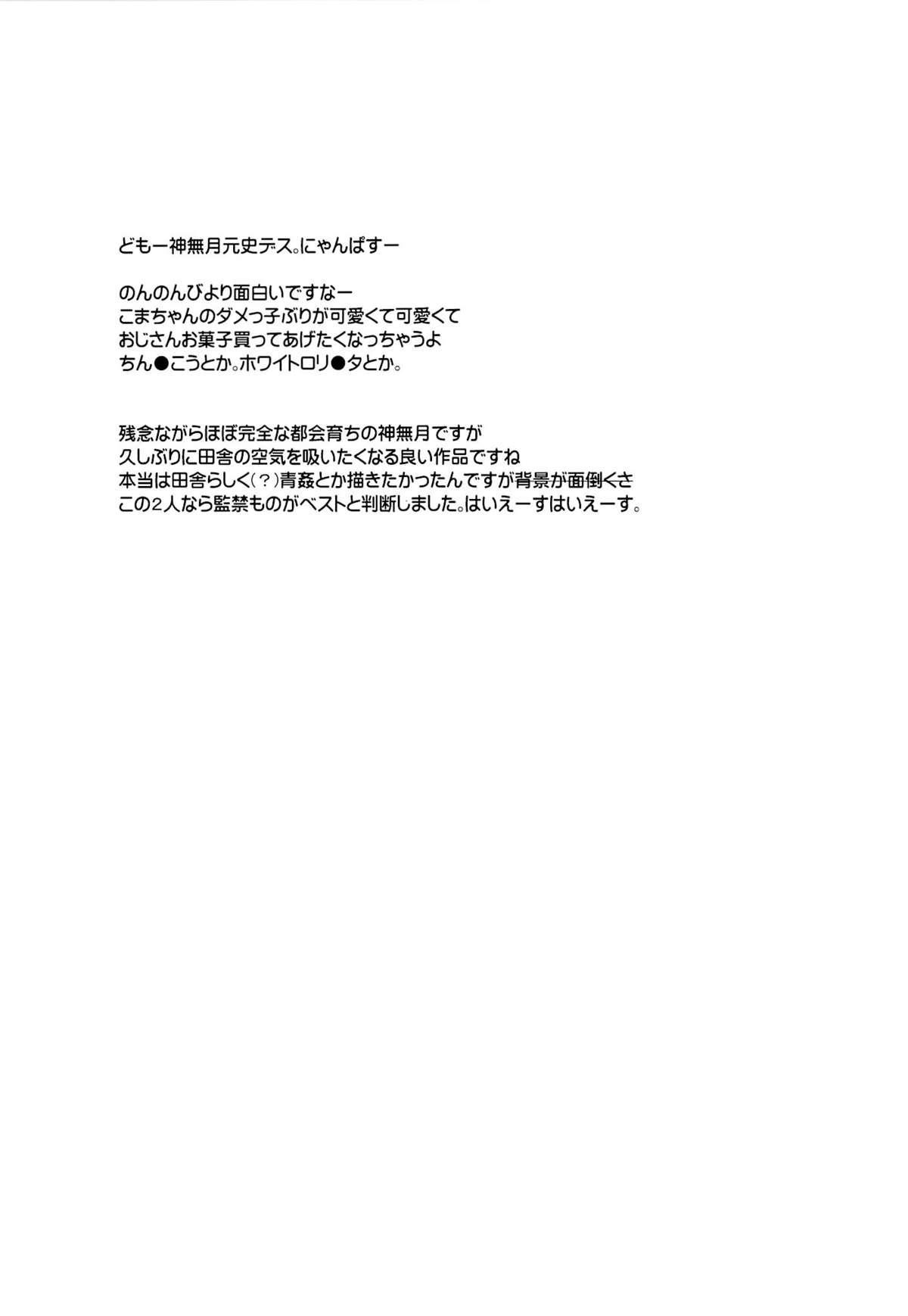 Zun Zun Biyori 2