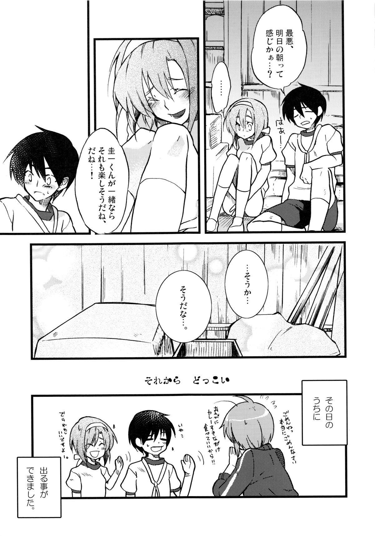 School-mer! School Mizugi Bloomer Joshi Anthology 103