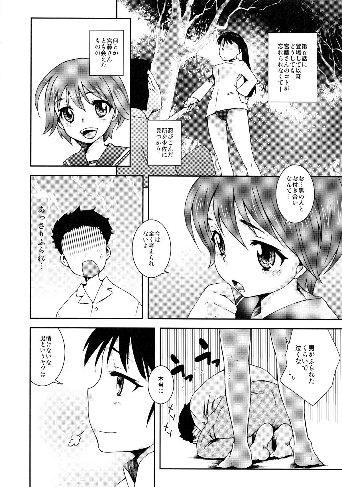School-mer! School Mizugi Bloomer Joshi Anthology 106