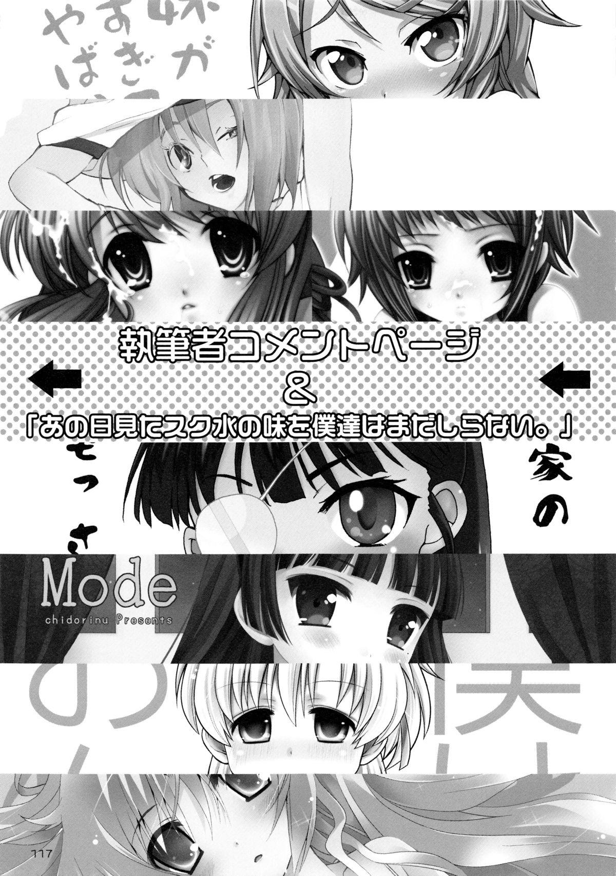 School-mer! School Mizugi Bloomer Joshi Anthology 117