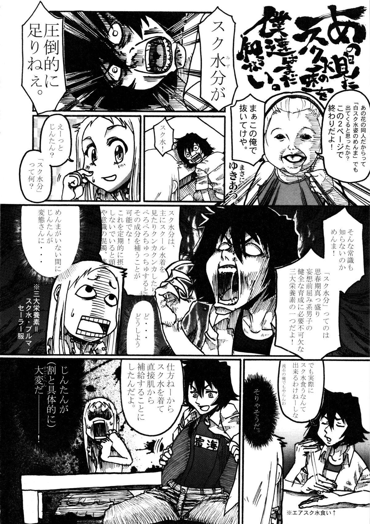 School-mer! School Mizugi Bloomer Joshi Anthology 126