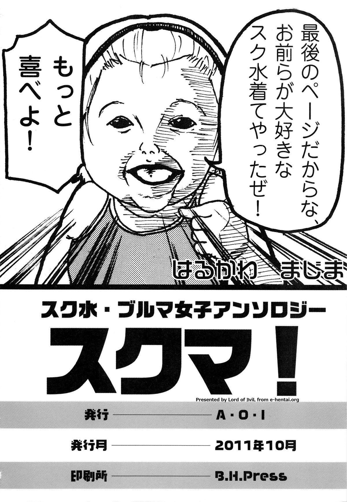 School-mer! School Mizugi Bloomer Joshi Anthology 128