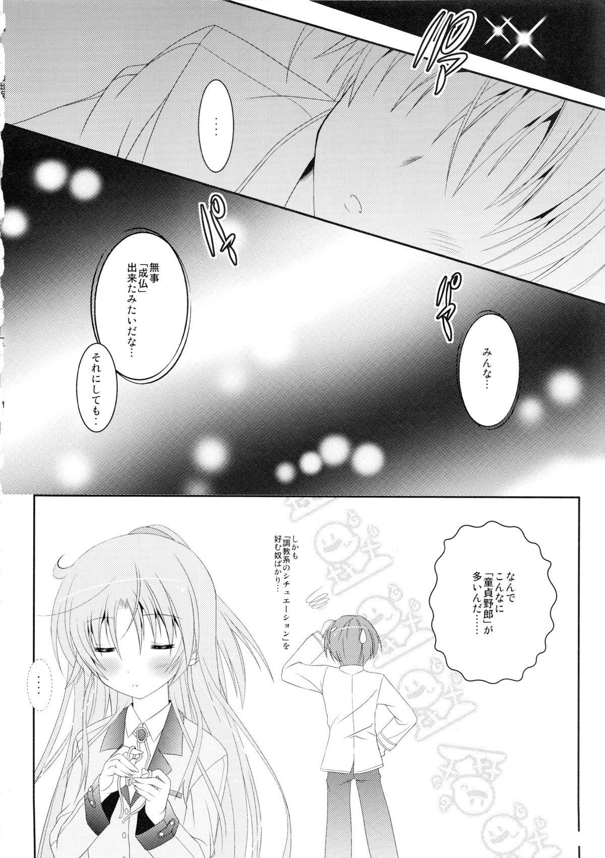 School-mer! School Mizugi Bloomer Joshi Anthology 16