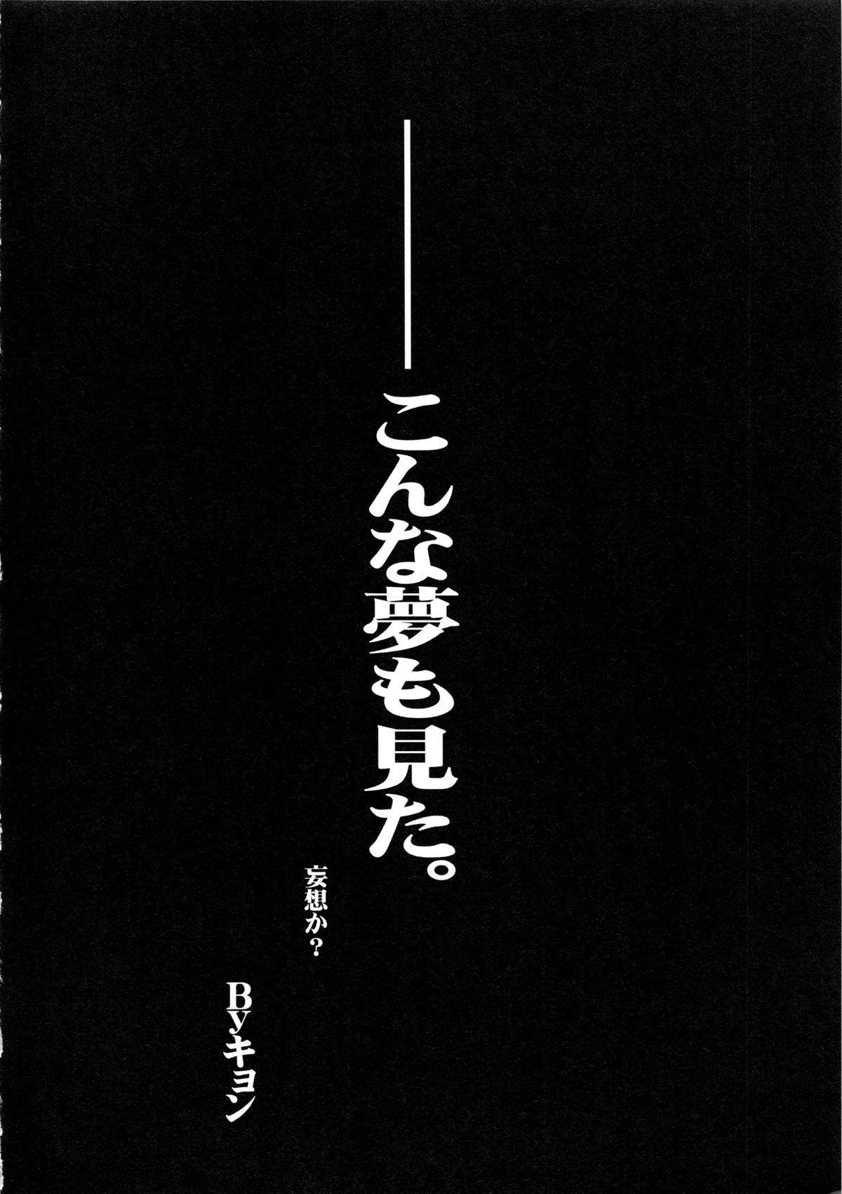 School-mer! School Mizugi Bloomer Joshi Anthology 18