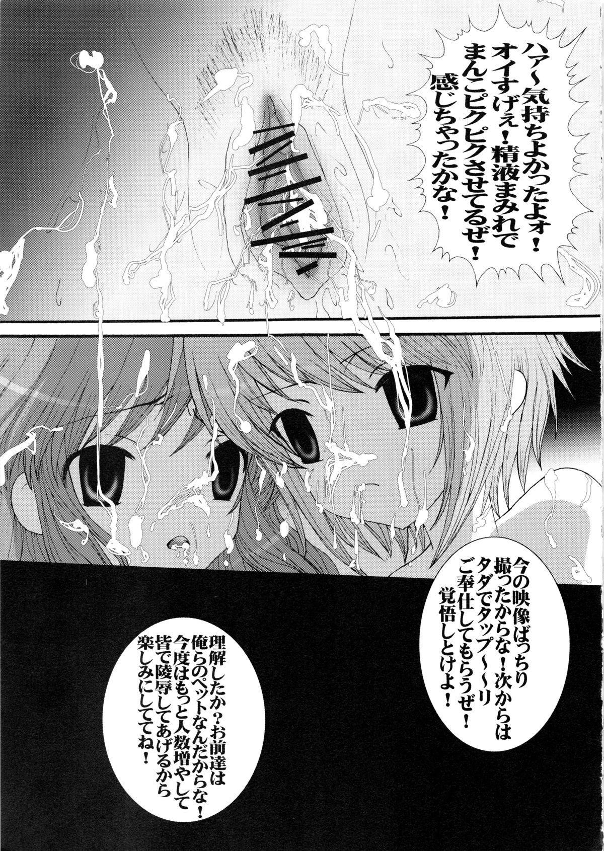 School-mer! School Mizugi Bloomer Joshi Anthology 29