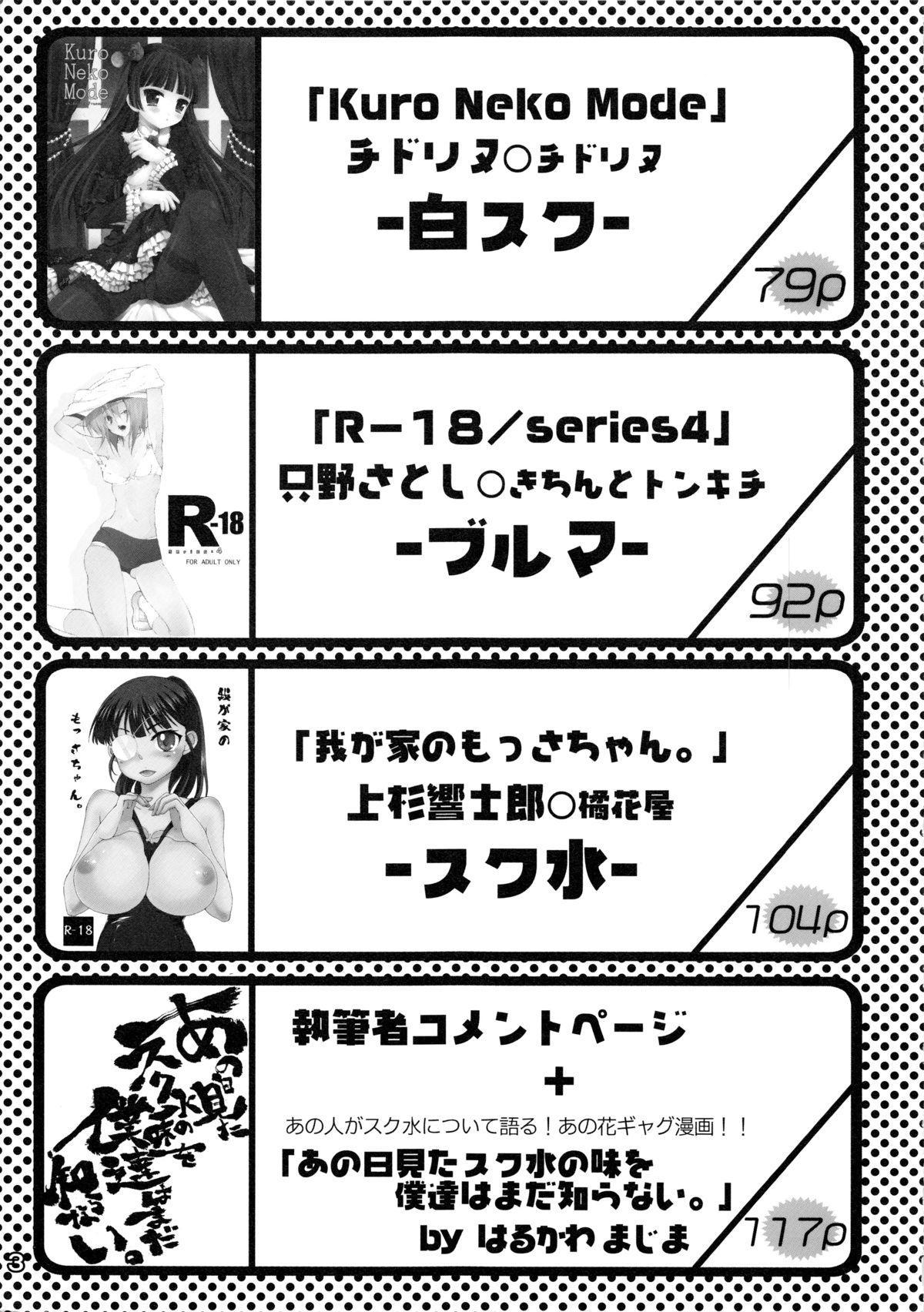 School-mer! School Mizugi Bloomer Joshi Anthology 3