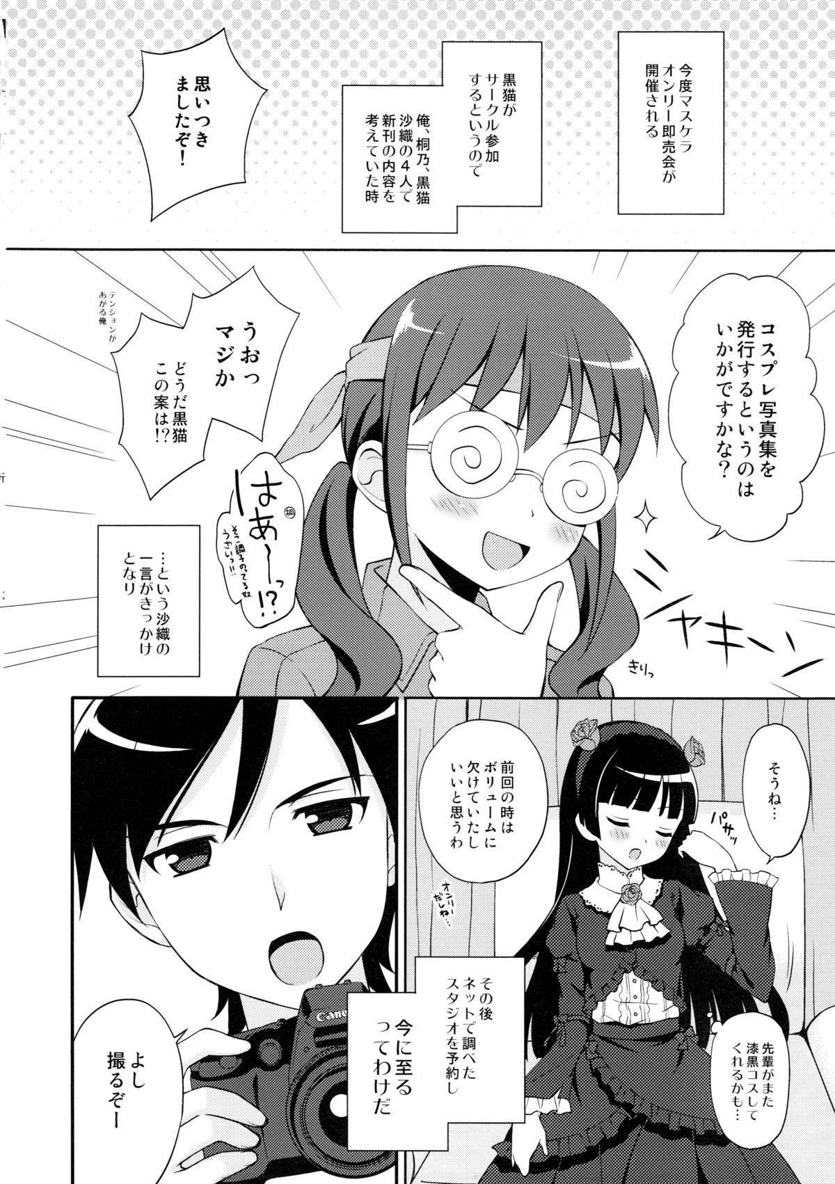 School-mer! School Mizugi Bloomer Joshi Anthology 80