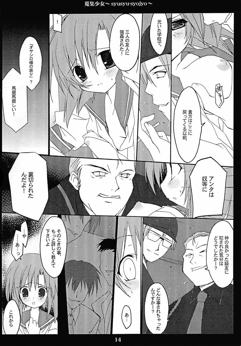 Shuushuu Shoujo 12
