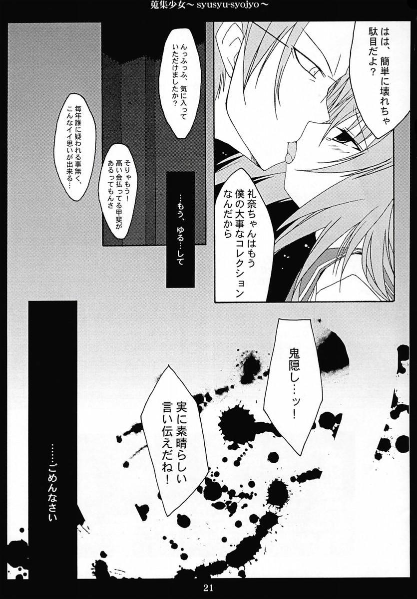 Shuushuu Shoujo 19
