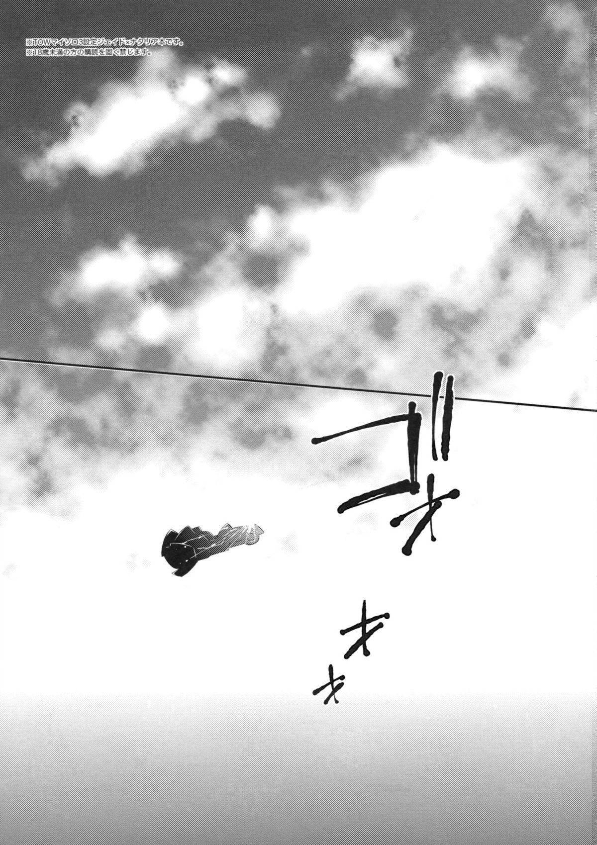 Hime-sama, Obenkyou no Ojikan desu. 1
