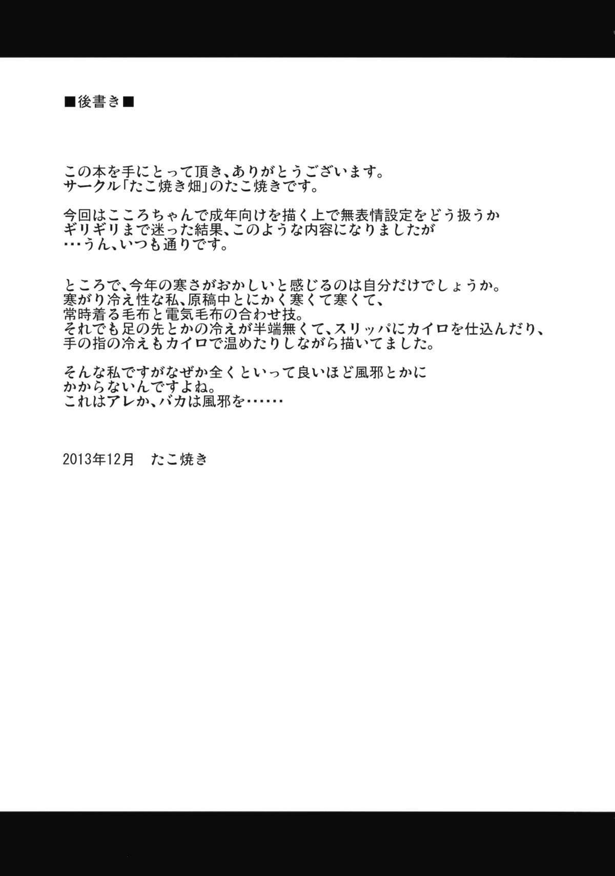 Kokoro, Sarakedashite 23