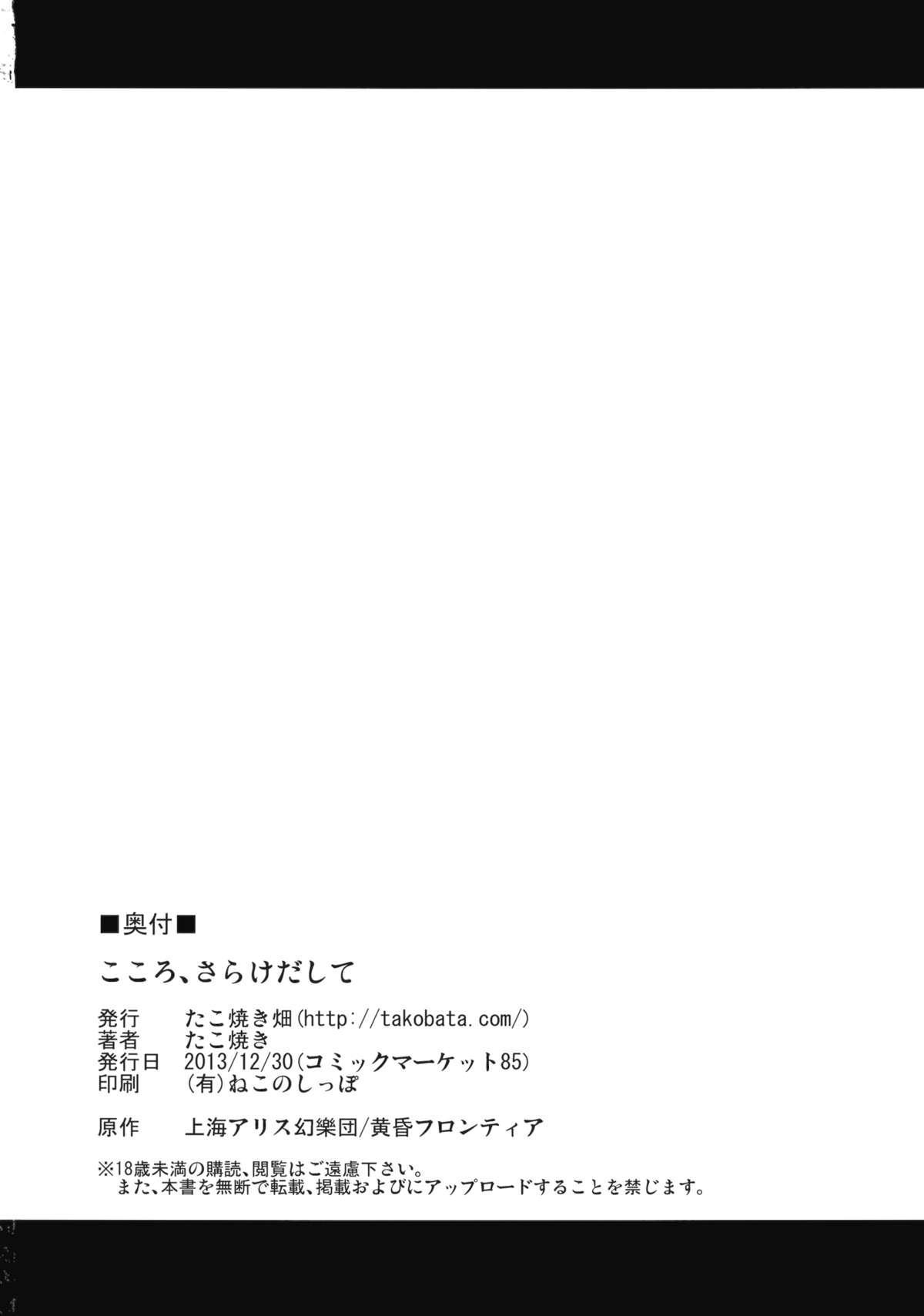 Kokoro, Sarakedashite 24