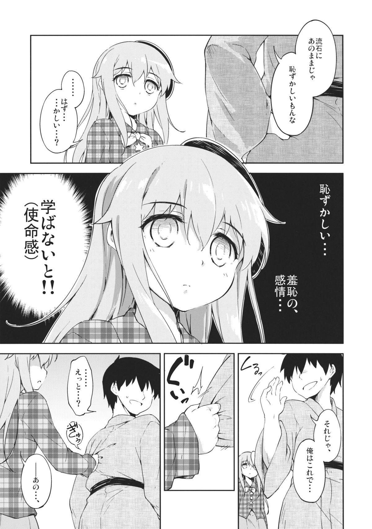 Kokoro, Sarakedashite 5