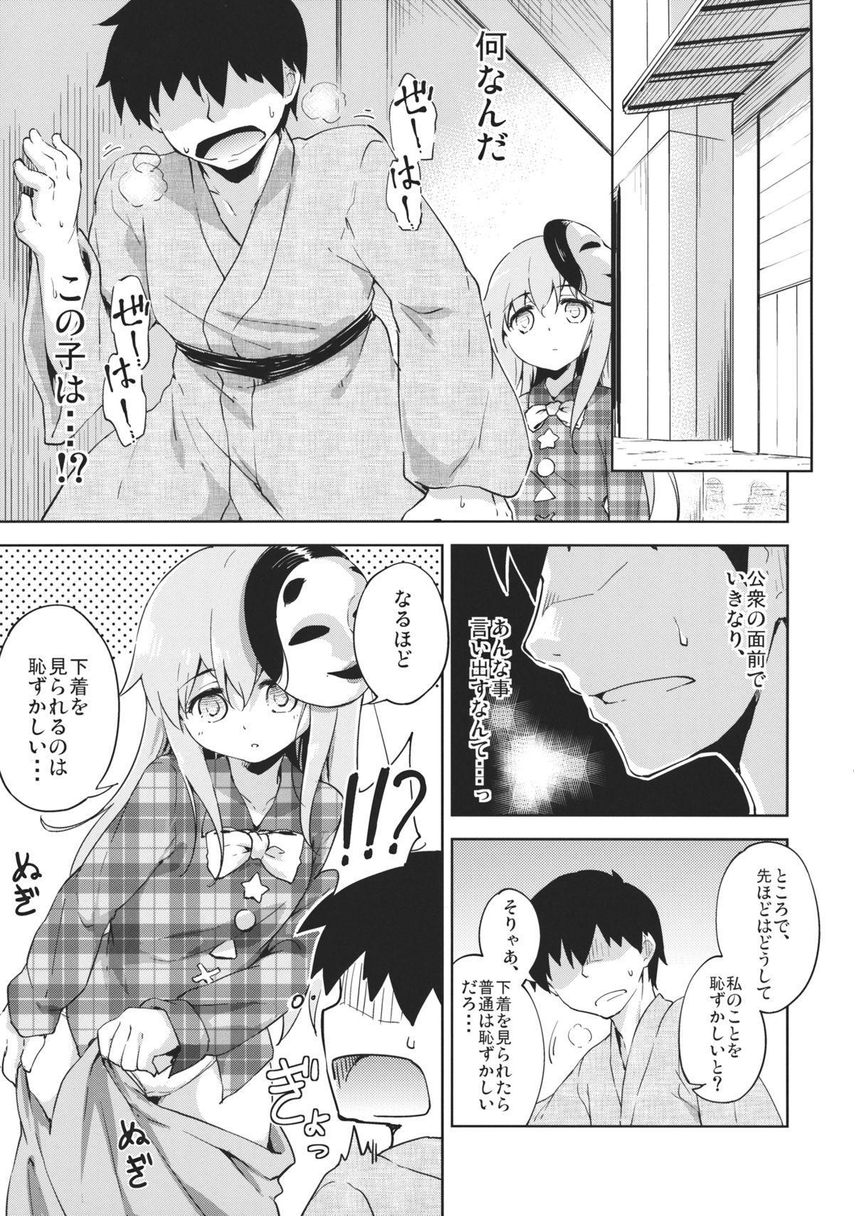 Kokoro, Sarakedashite 7