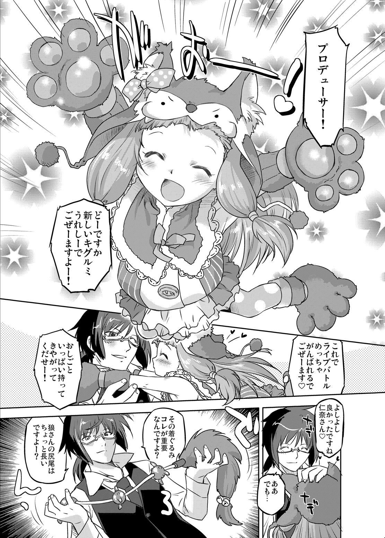 Cinderella Produce! L 2