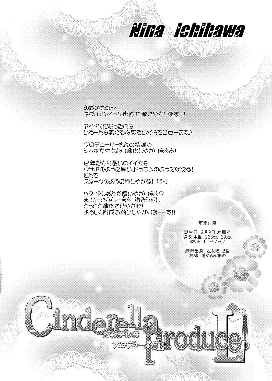Cinderella Produce! L 3