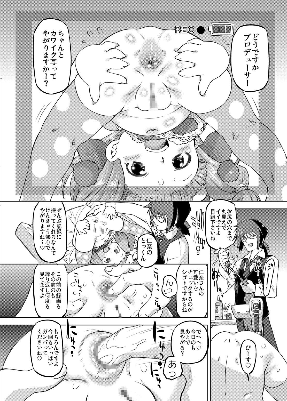 Cinderella Produce! L 5