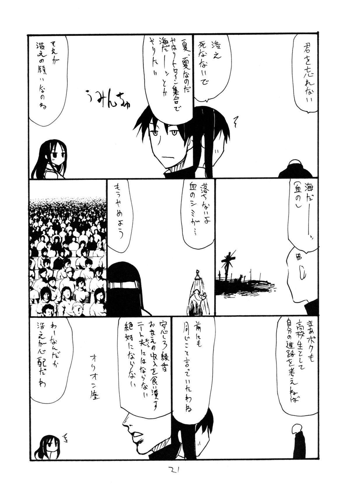 Natsu no Bunny 19
