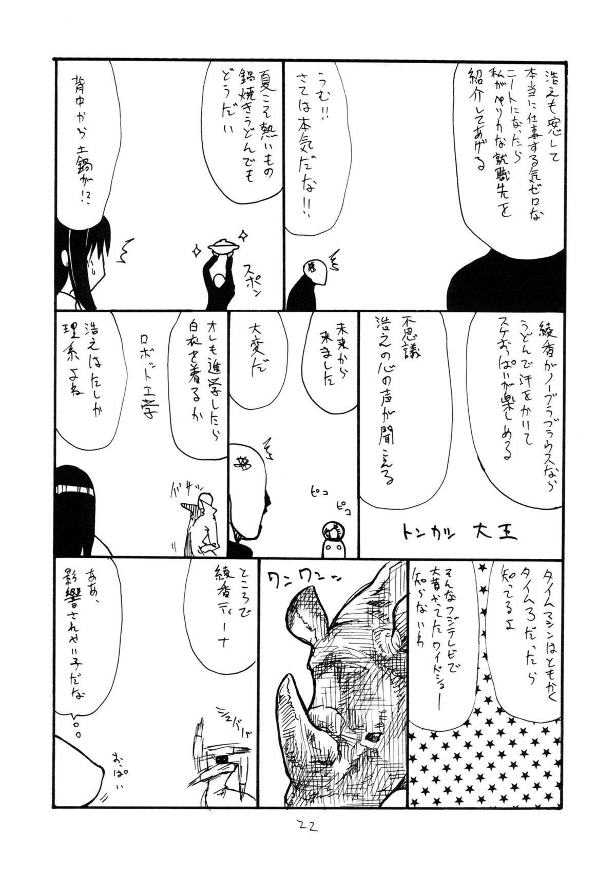 Natsu no Bunny 20