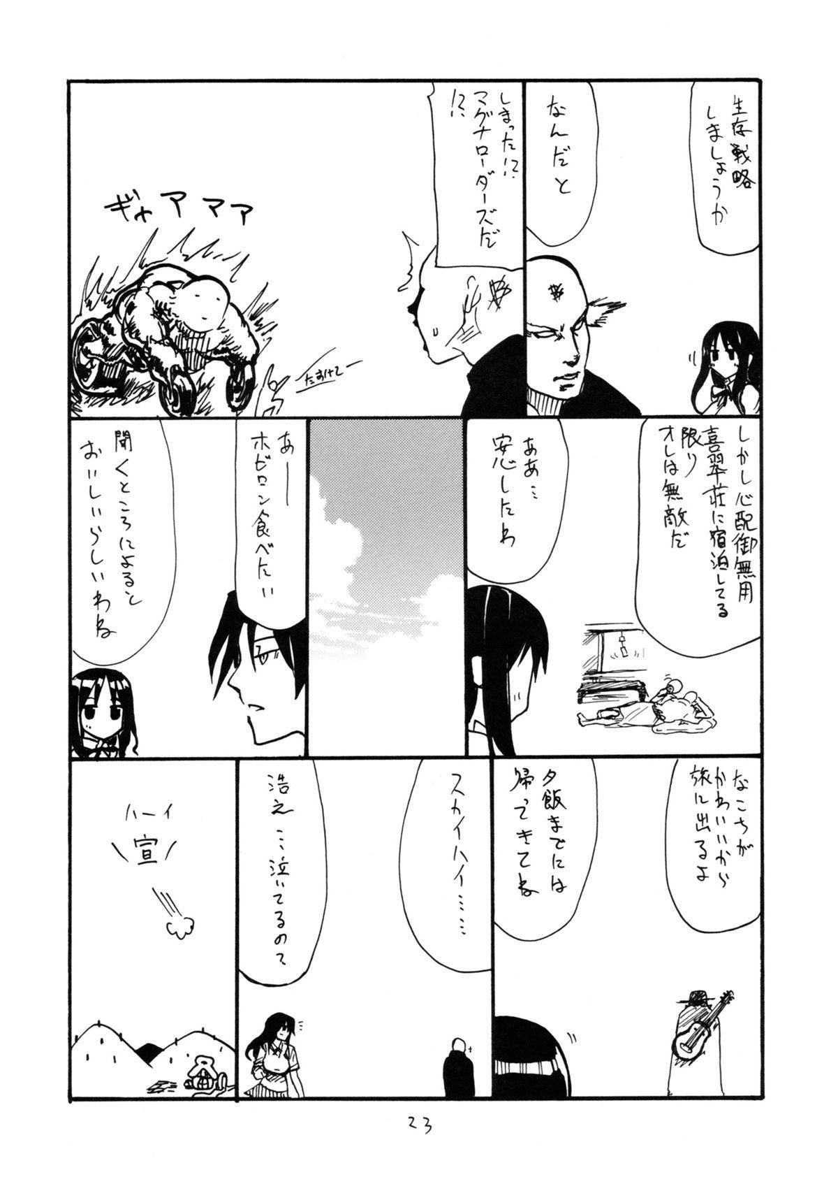 Natsu no Bunny 21