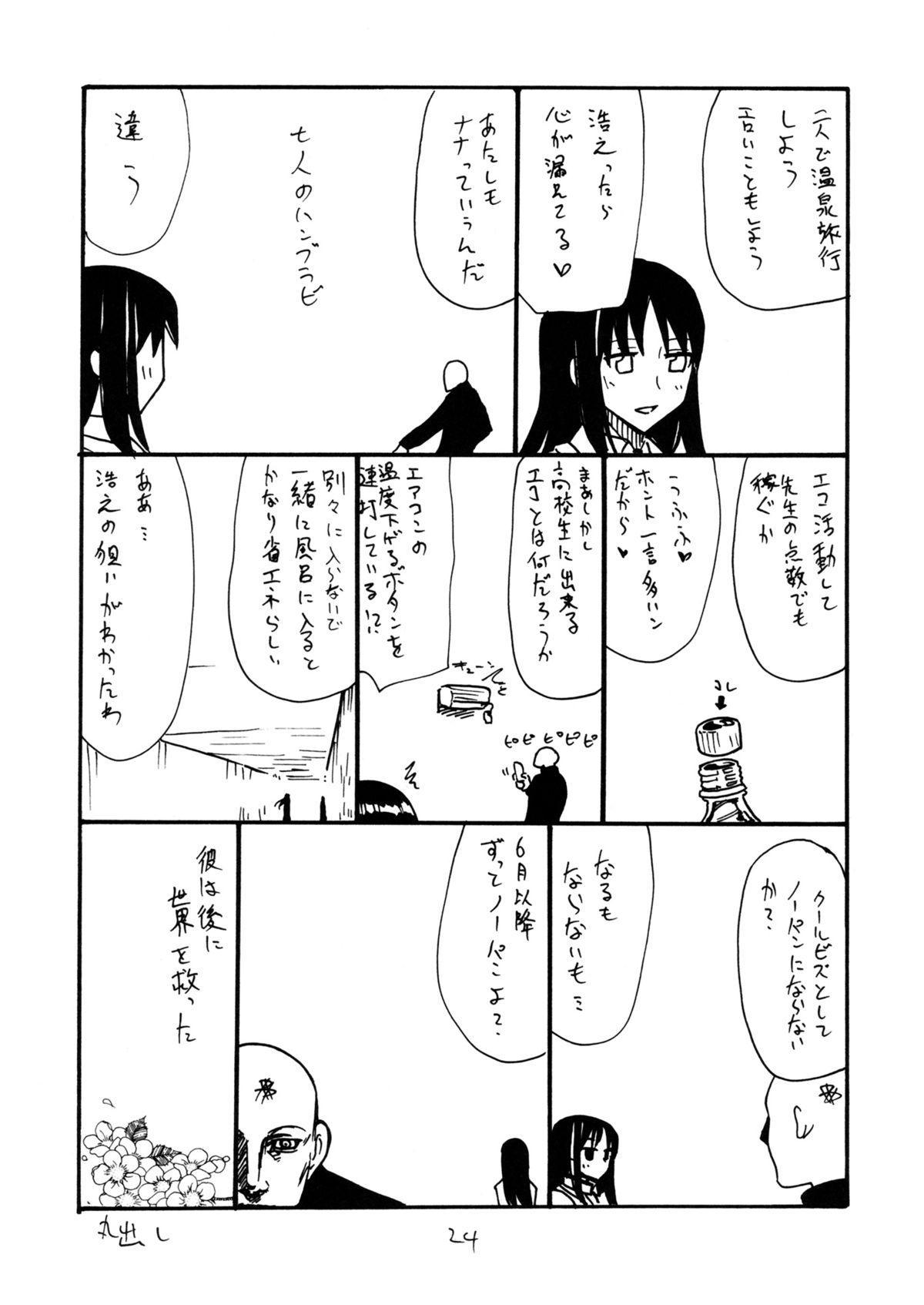 Natsu no Bunny 22