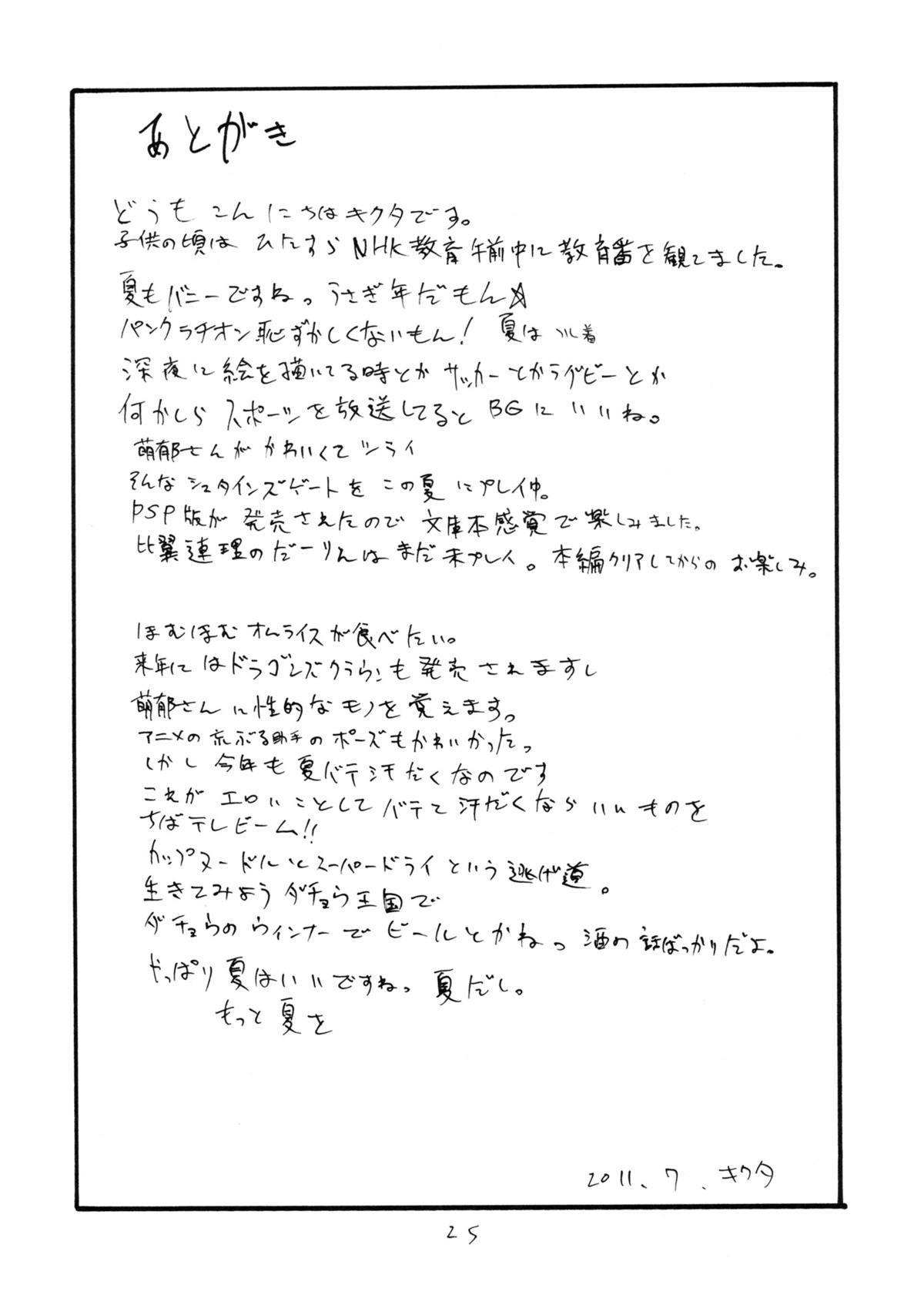 Natsu no Bunny 23