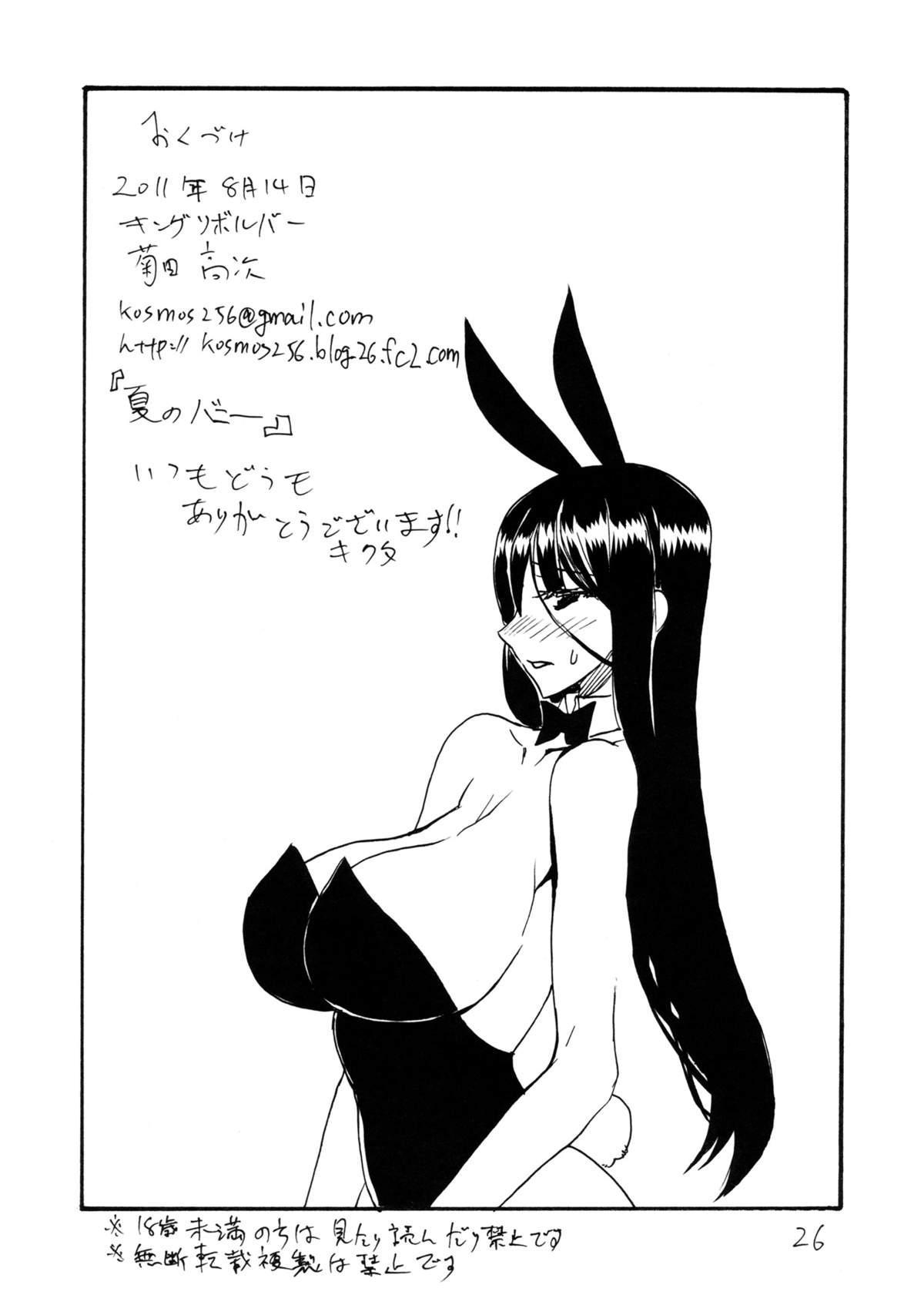 Natsu no Bunny 24