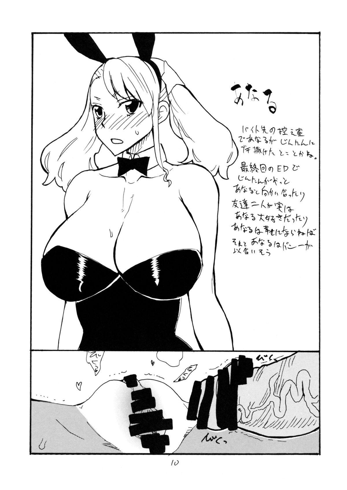 Natsu no Bunny 8