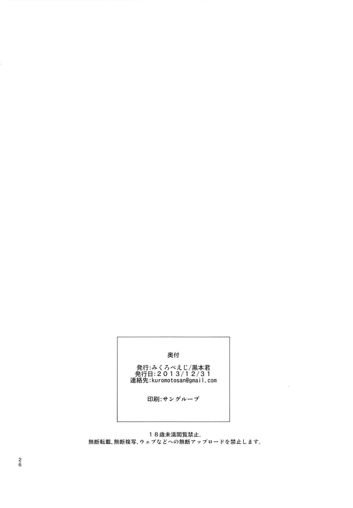 Yukiho wo Suki Houdai shichau Hon. 23
