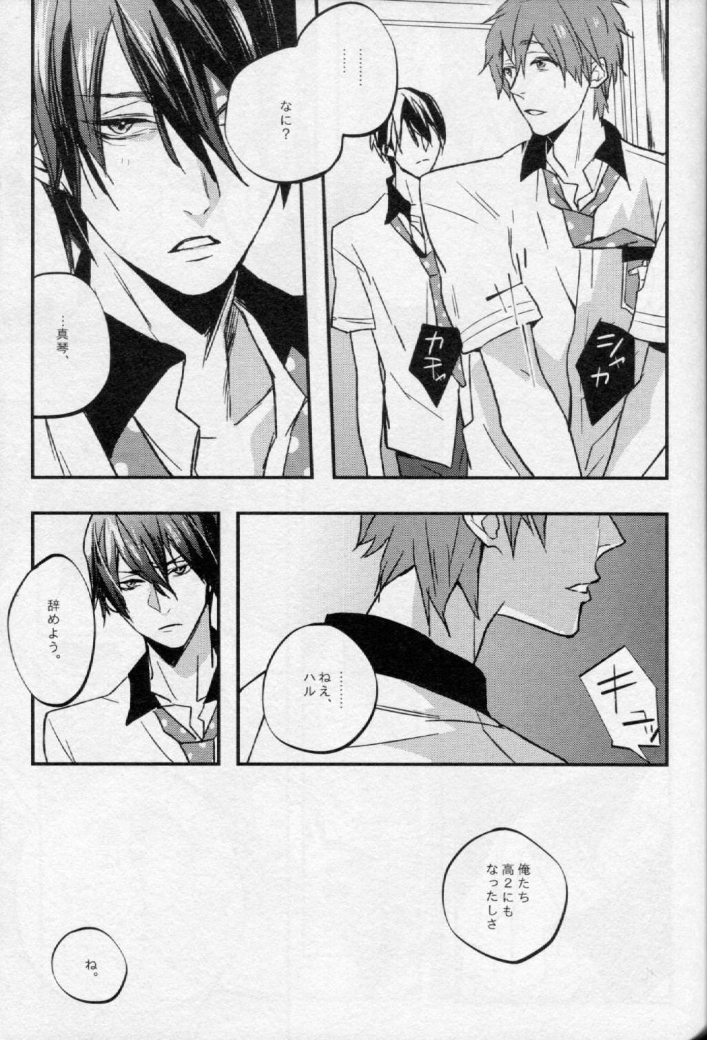 Tsumi to Batsu 15