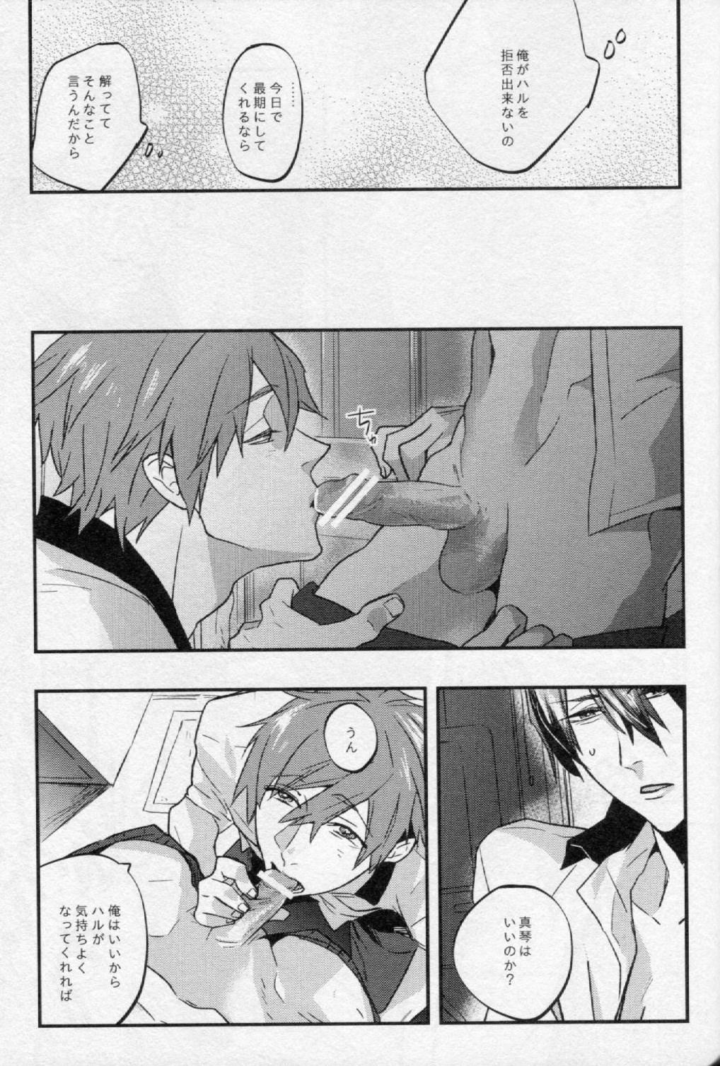 Tsumi to Batsu 17