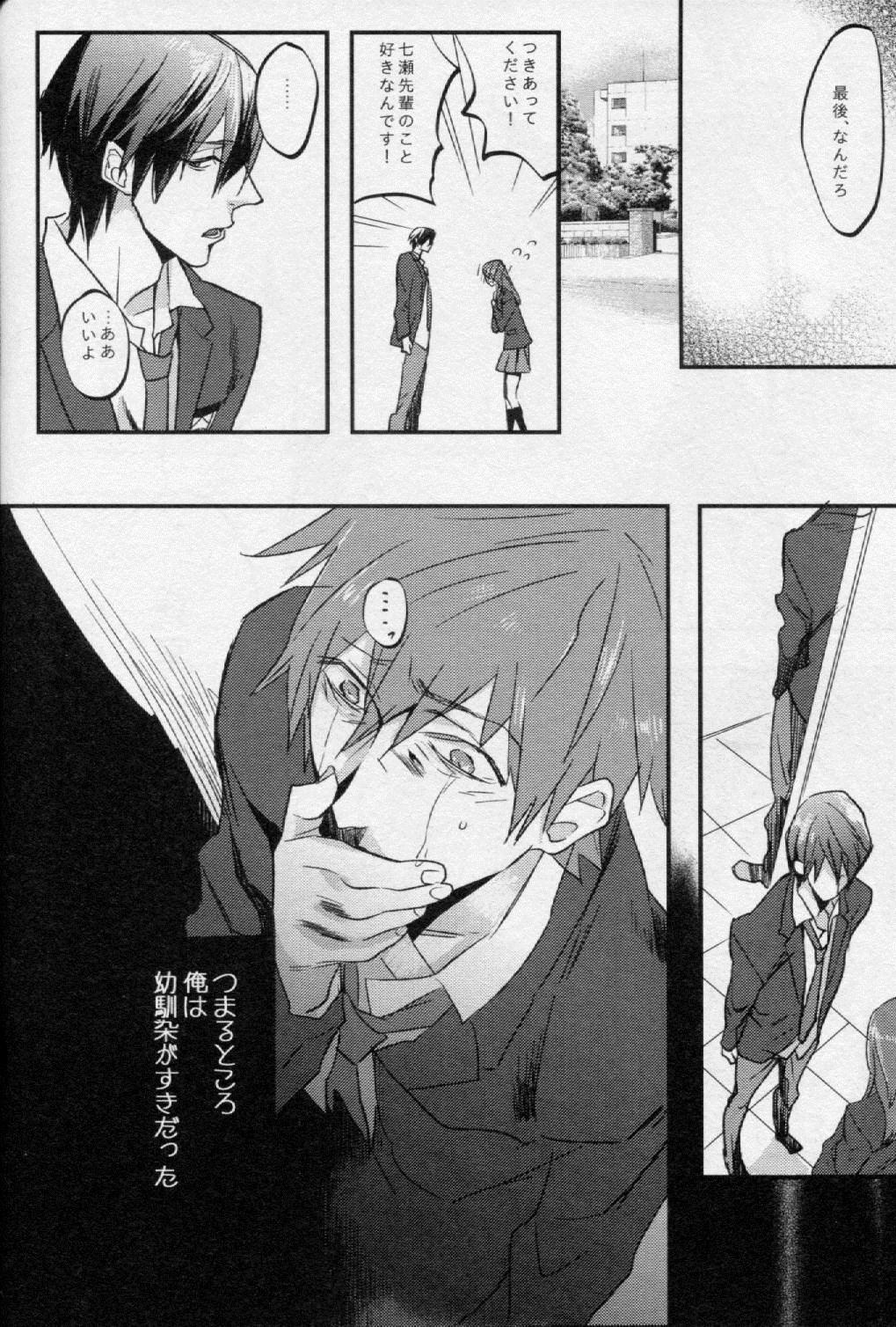 Tsumi to Batsu 20