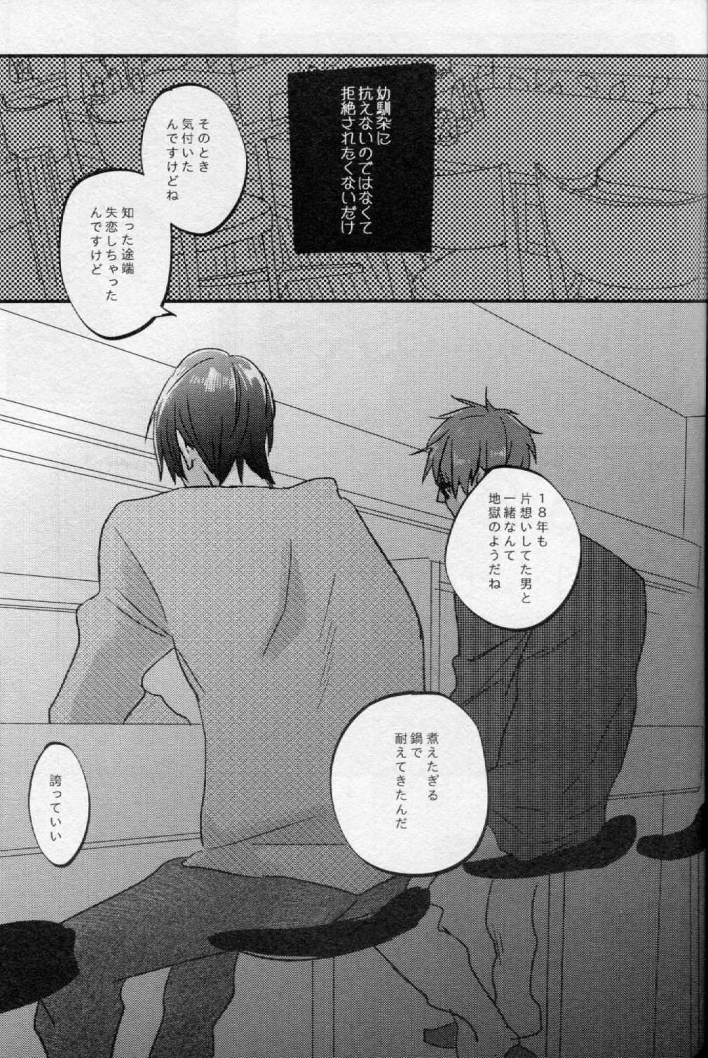 Tsumi to Batsu 21
