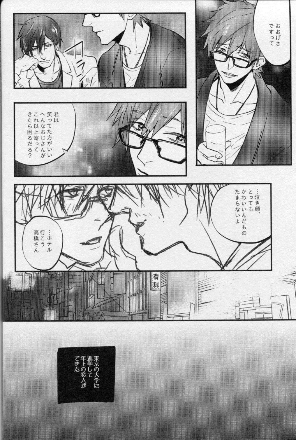 Tsumi to Batsu 22