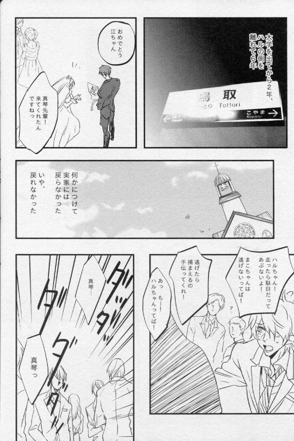 Tsumi to Batsu 24