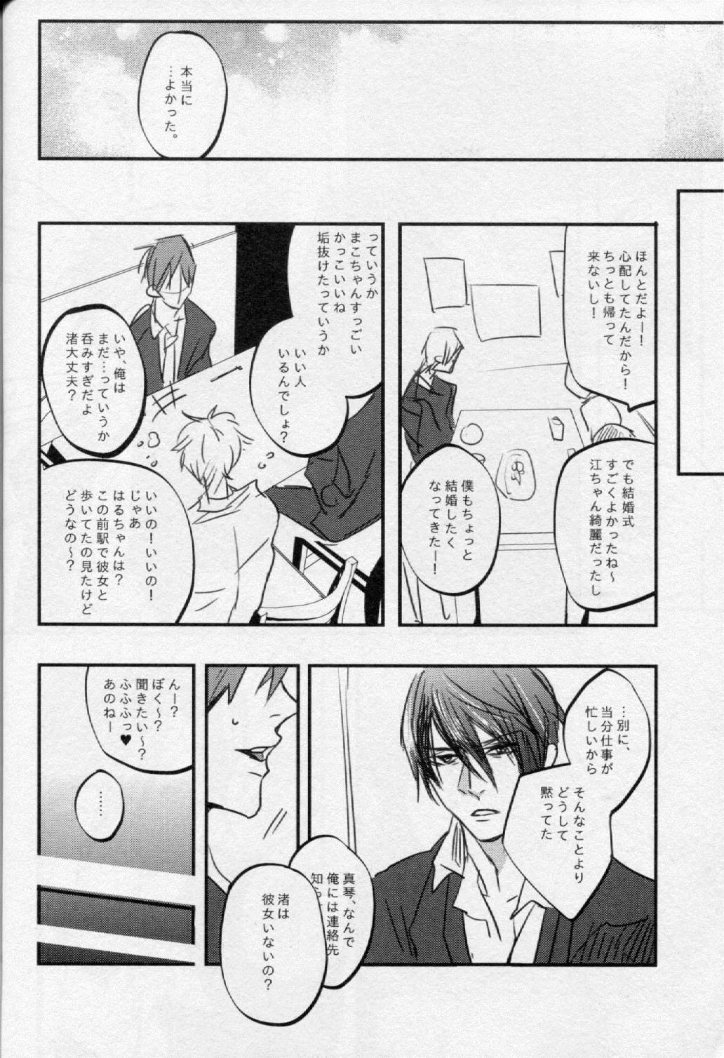 Tsumi to Batsu 26