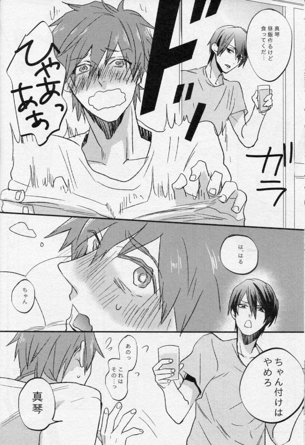 Tsumi to Batsu 4
