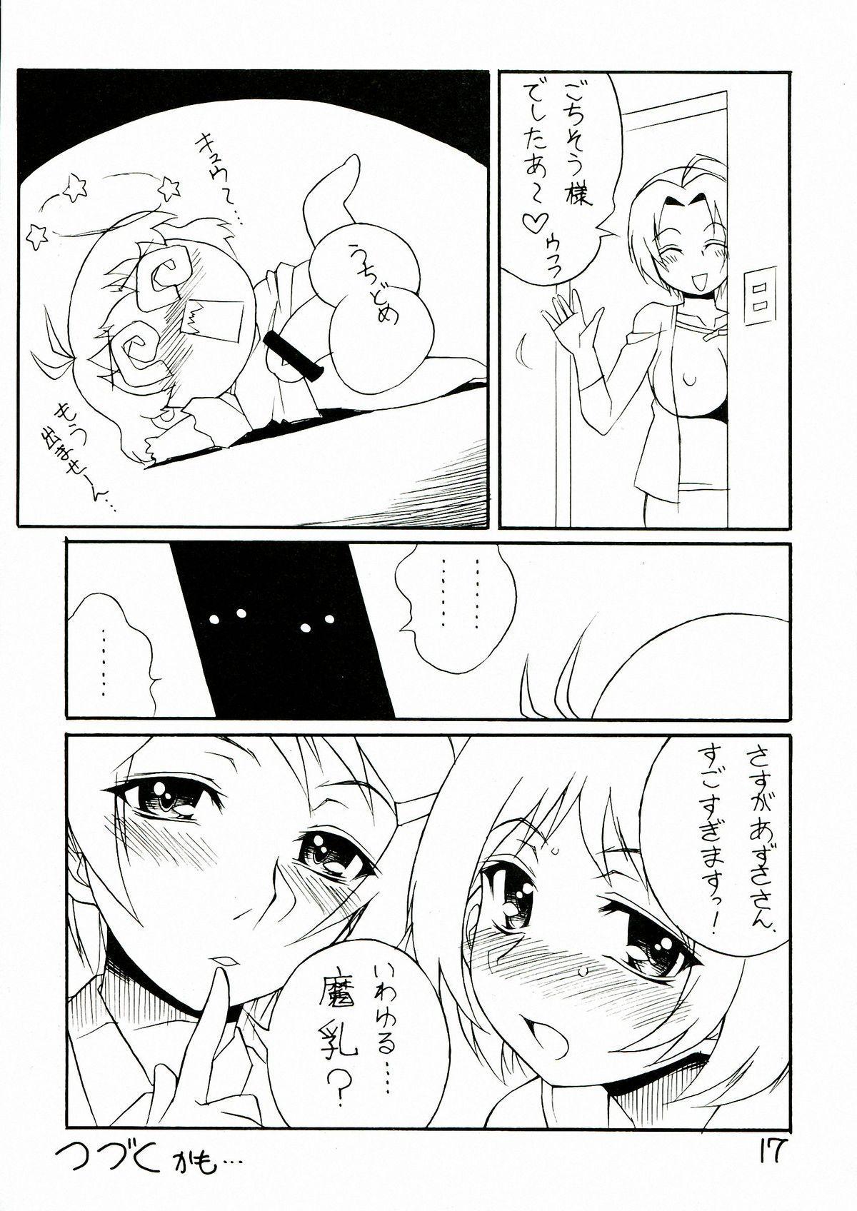 Sora ni Taiyou ga Aru Kagiri 16