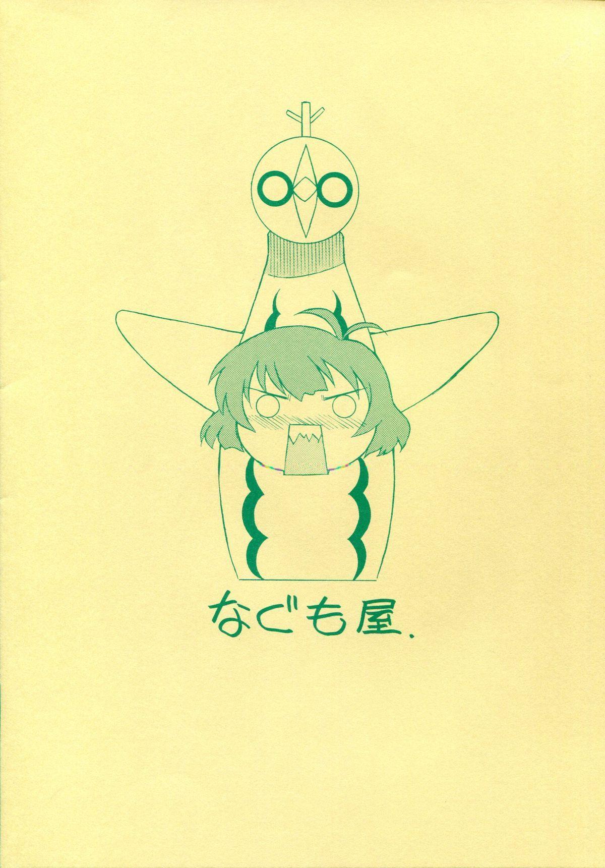 Sora ni Taiyou ga Aru Kagiri 1