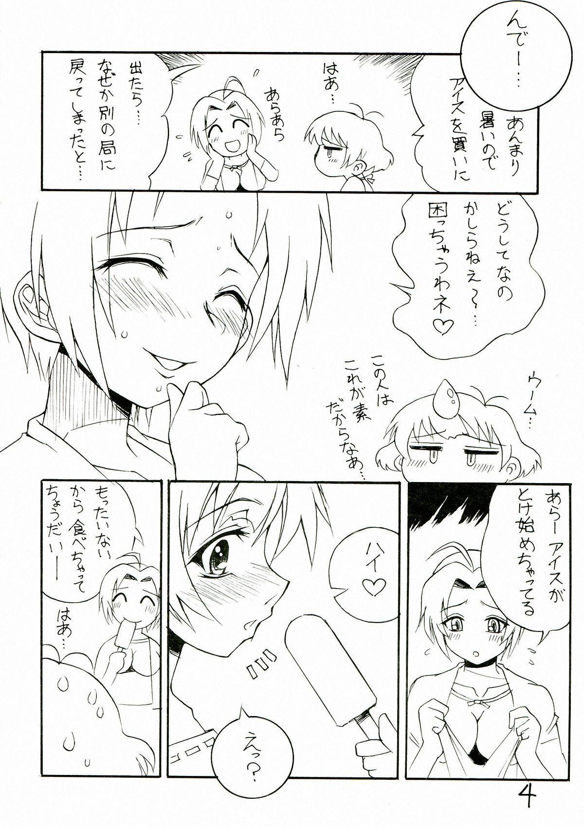 Sora ni Taiyou ga Aru Kagiri 3