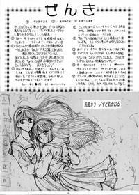Futari no Houkago 2