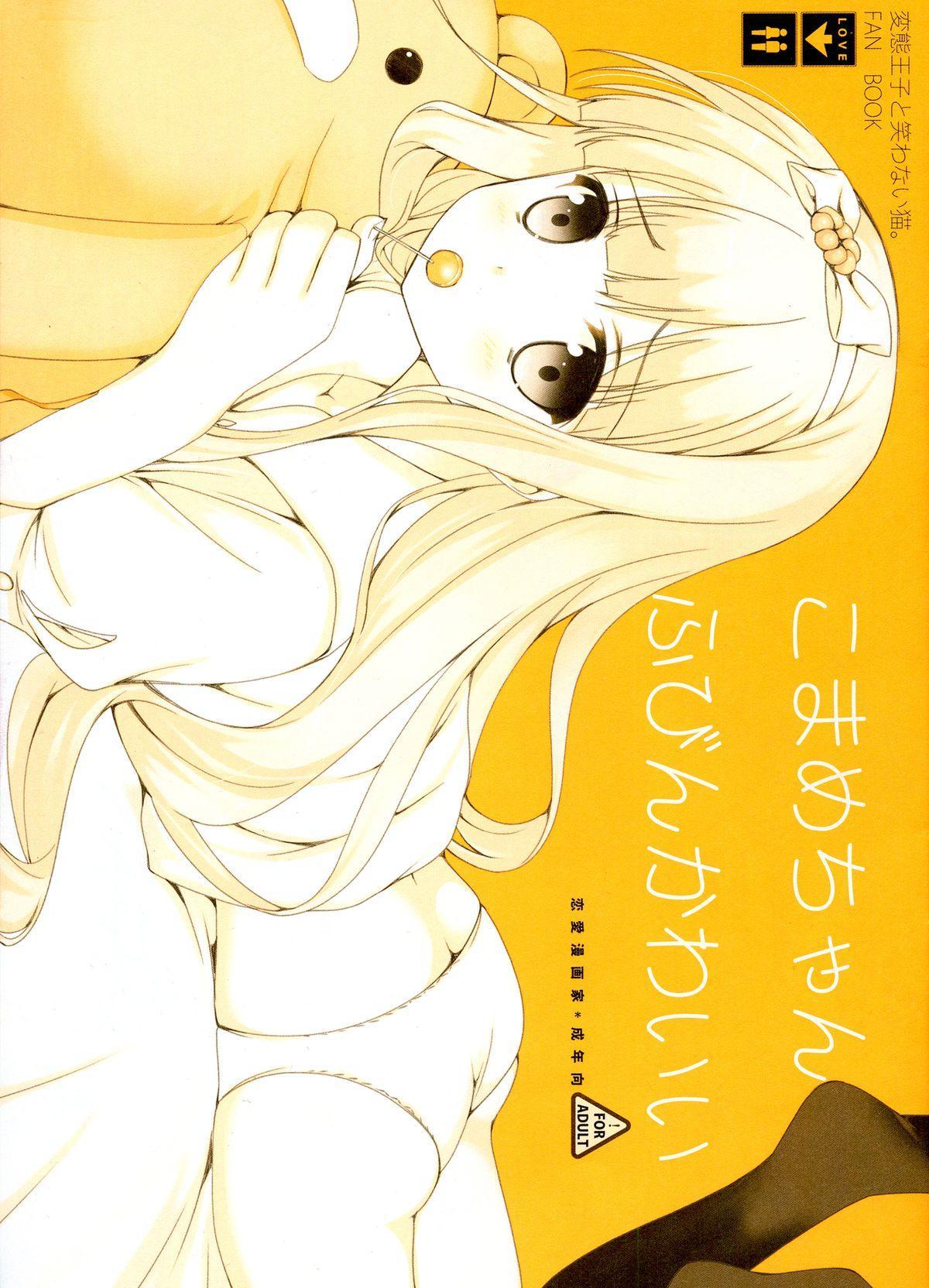 Komame-chan Fubin Kawaii 0