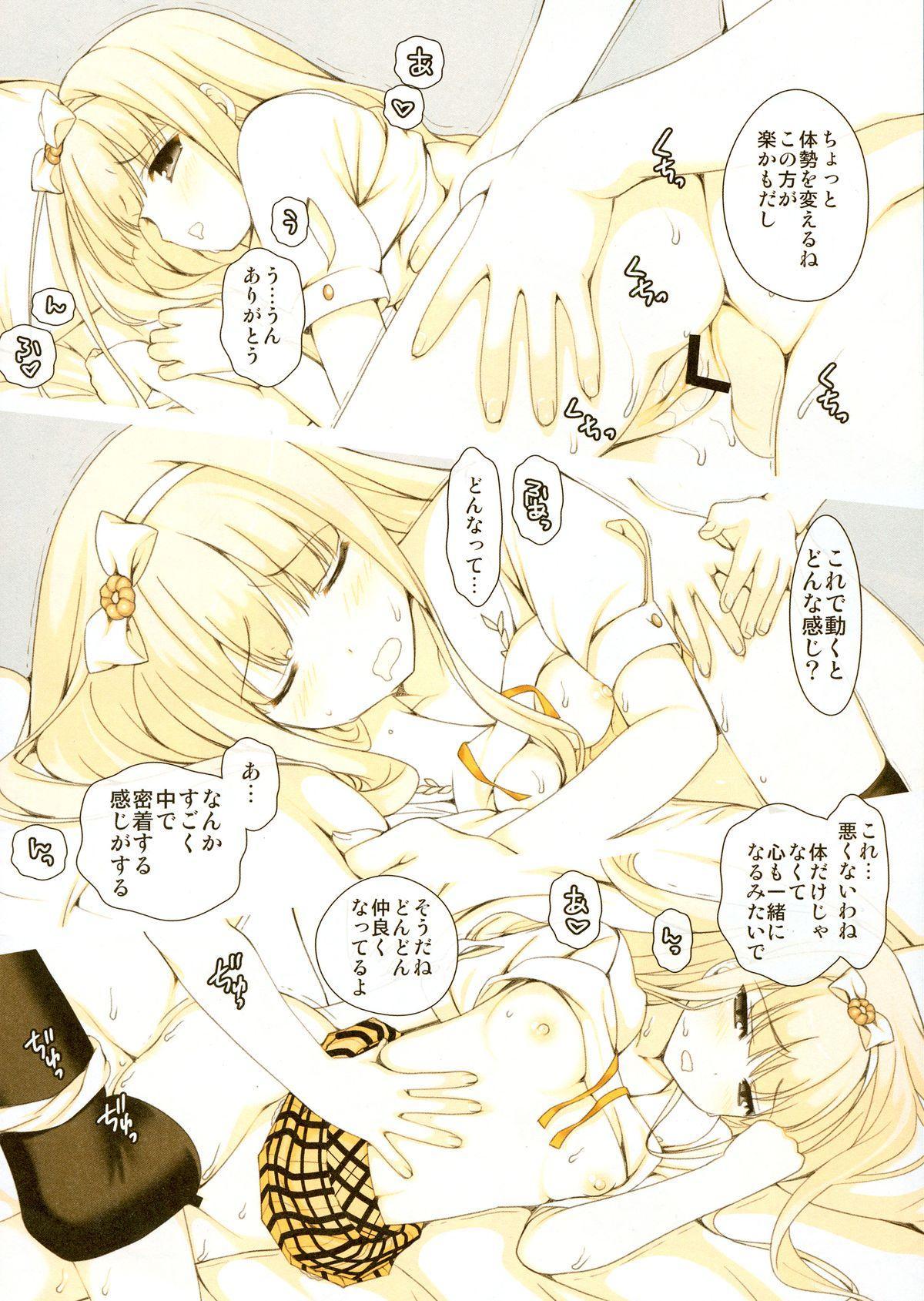 Komame-chan Fubin Kawaii 5