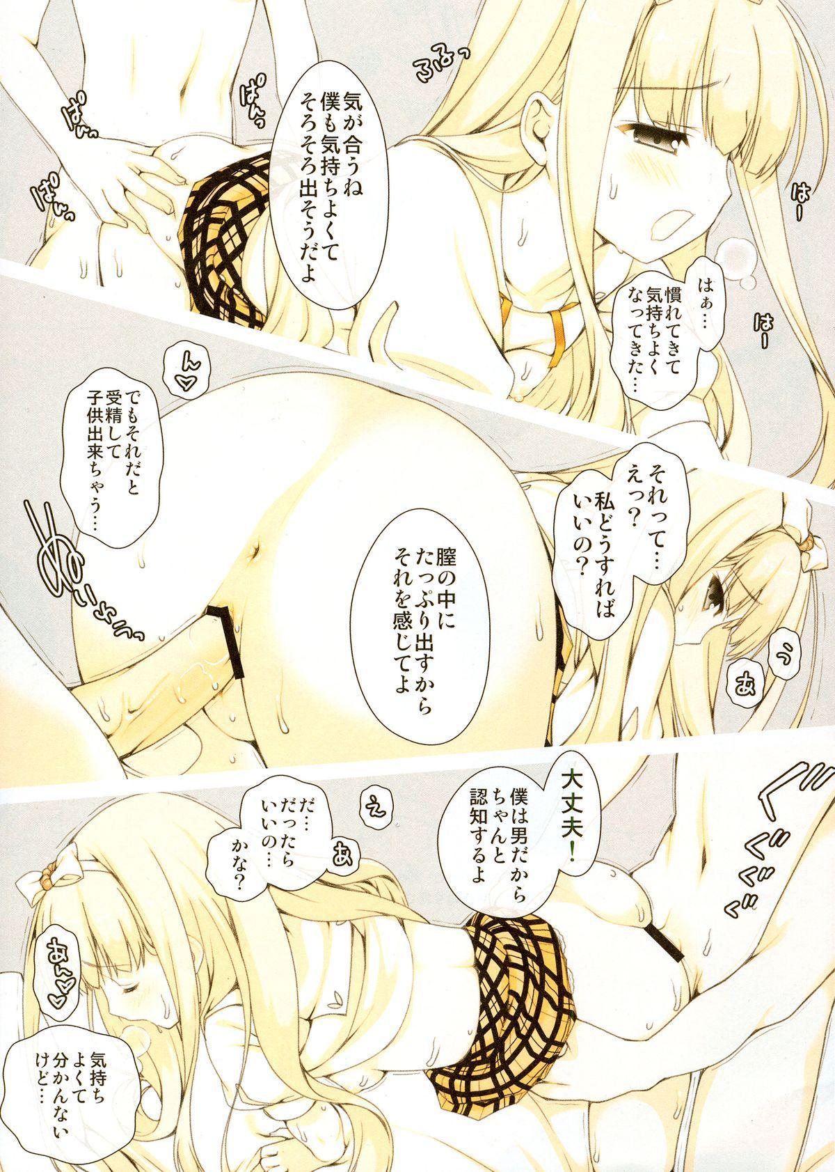 Komame-chan Fubin Kawaii 6